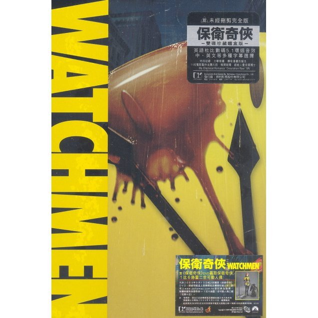 Watchmen [2-Discs Steel Box Limited Edition]