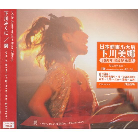Mikuni Shimokawa 10th Anniversary - Very Best of Mikuni Shimokawa [CD+DVD]