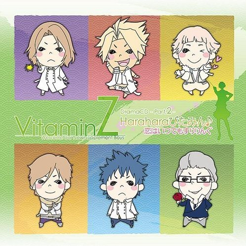 Vitamin Z Drama CD Part.2 Harahara Vitamin Koi Ha Itsudemo Thrilling