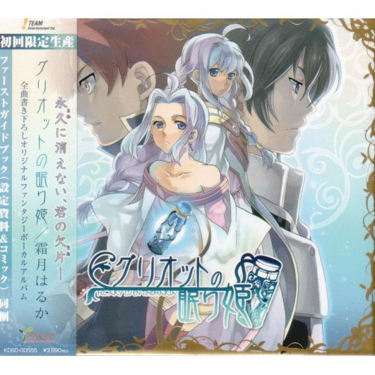 Griotte No Nemurihime [Limited Edition]