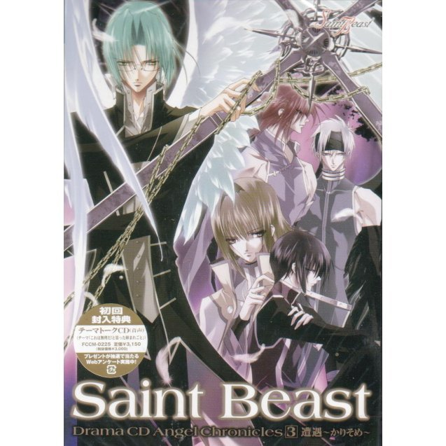 Saint Beast Drama CD Angel Chronicles 3 Karisome