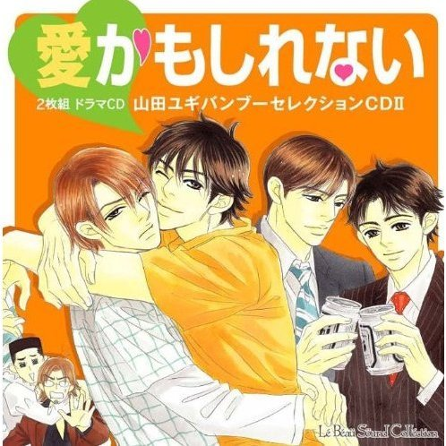 Rubo Sound Collection Drama CD Ai Kamo Shirenai - Yugi Yamada Bamboo Selection CD II