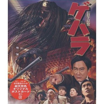 Chohatsu Daikaiju Gehara / Long Haired Giant Monster: Gehara