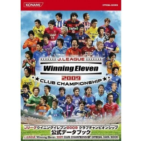 J-League Winning Eleven 2009 Club Championship Official Data Book (Konami Official Books)