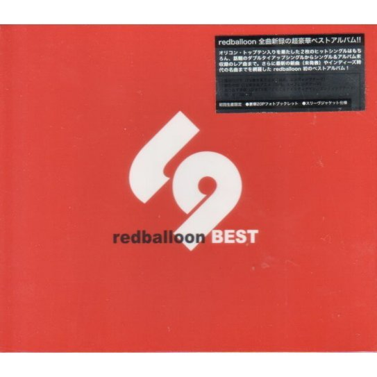 Redballoon Best