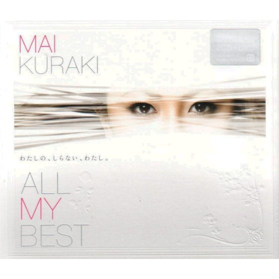 All My Best [CD+DVD Limited Edition]