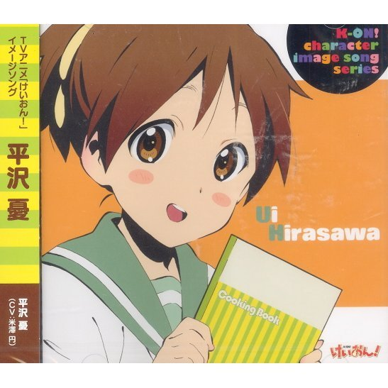 K-ON! Image Song Ui Hirasawa