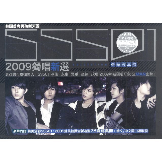 SS501 - Collection 2009 [Deluxe Edition]
