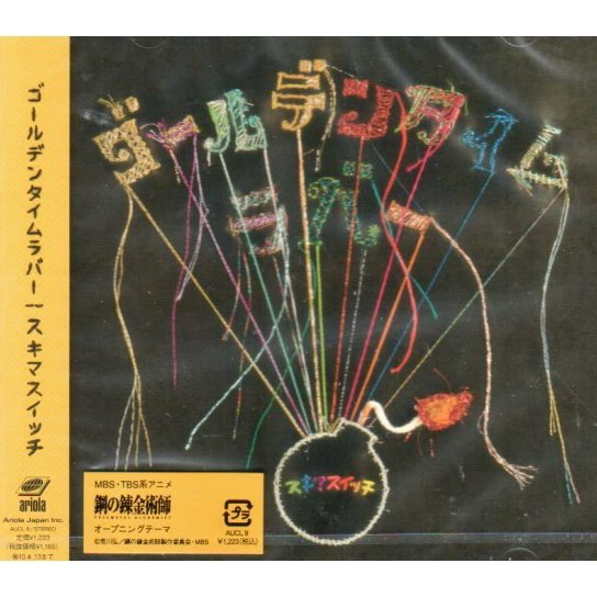 J-Pop - Golden Time Lover (Sukima Switch)