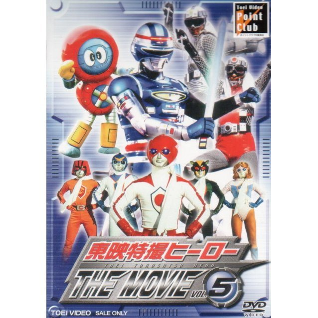 Toei Tokusatsu Hero The Movie Vol.5