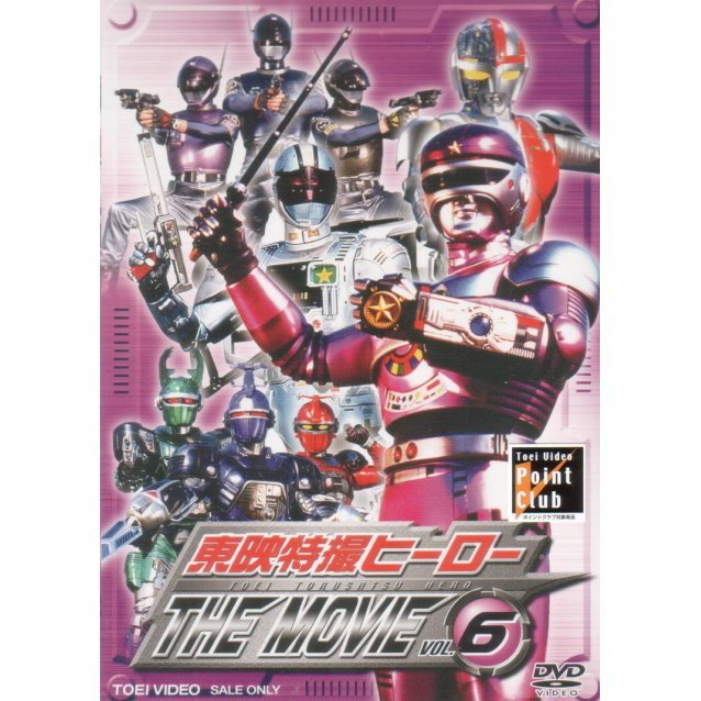 Toei Tokusatsu Hero The Movie Vol.6