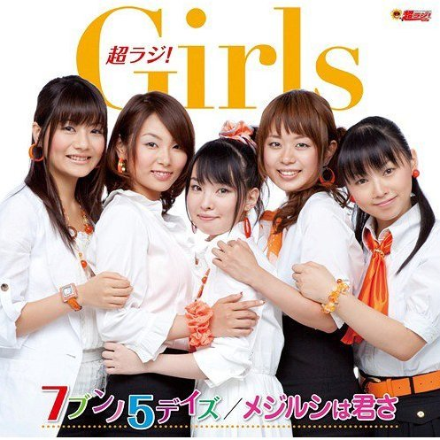 7 Bun No 5 Days / Mejirushi Wa Kimi Sa (Bunka Hoso Cho Radi! Girls Bangumi Theme Song) [CD+DVD]