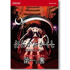 Ookami Kakushi Guide Book (Konami Official Books)