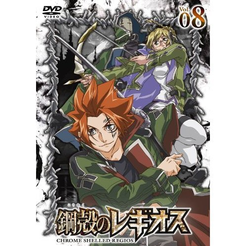 Chrome Shelled Regios Vol.8 [Limited Edition]
