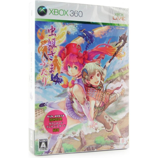 Mushihimesama Futari Ver 1.5 [Limited Edition]