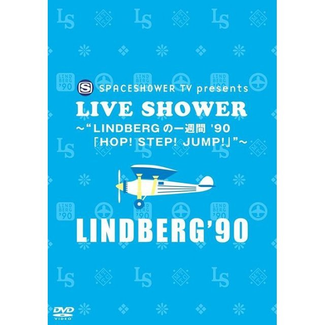 Spaceshower TV Presents Live Shower - Lindberg No 1 Shukan 90 Hop Step Jump