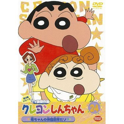 Crayon Shin Chan The TV Series - The 3rd Season 24