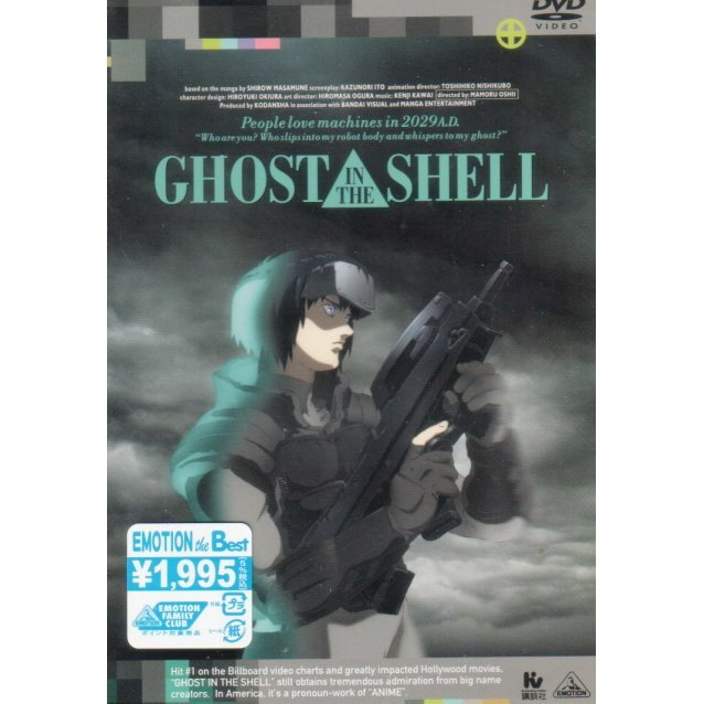 Emotion The Best Ghost In The Shell