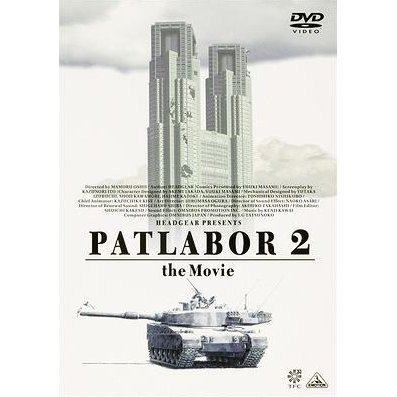 Emotion The Best Mobile Police Patlabor 2 The Movie