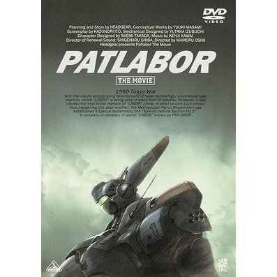 Emotion The Best Mobile Police Patlabor The Movie