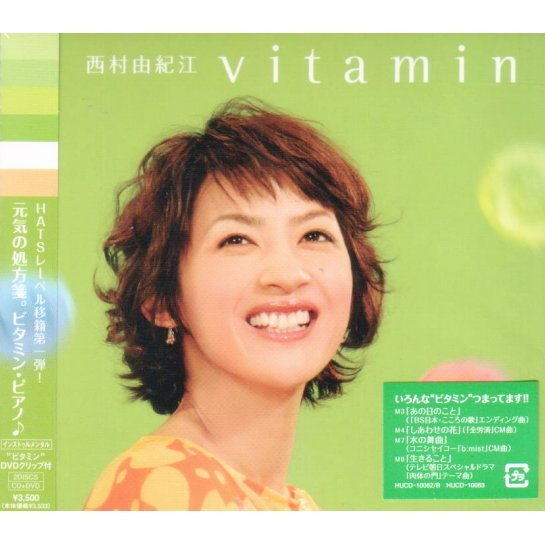 Vitamin [CD+DVD Limited Edition]