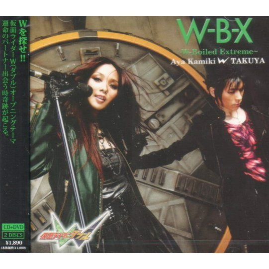 W-B-X - W Boiled Extreme [CD+DVD]
