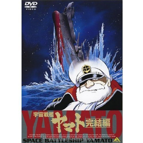 Emotion The Best Space Battleship Yamato Kanketsuhen