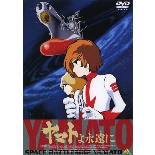 Emotion The Best Space Battleship Yamato Yamato Yo Towa Ni