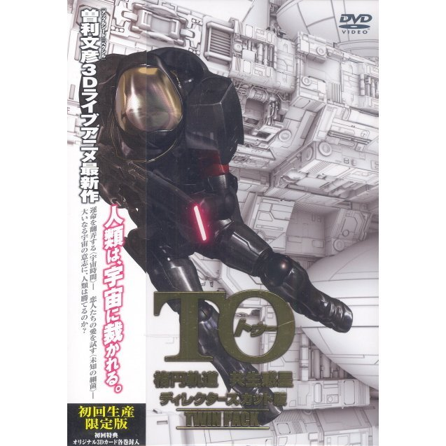 To Elliptical Orbit & Symbiotic Planet / Daen Kido & Kyosei Wakusei Director's Cut Edition Twin Pack [Limited Edition]