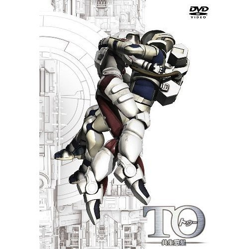 To Symbiotic Planet / Kyosei Wakusei Director's Cut Edition