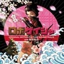 Robo Geisha Original Soundtrack Album