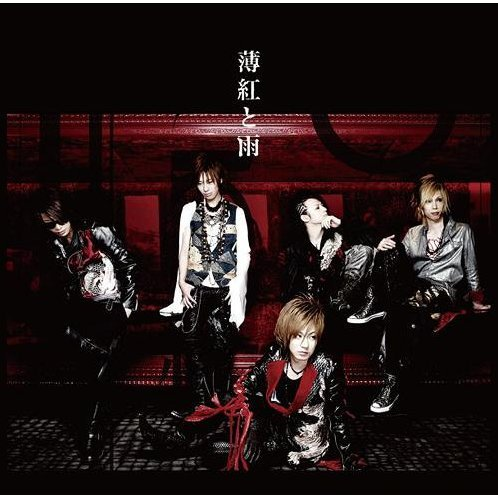 Usubeni To Ame [CD+DVD Limited Edition Type A]