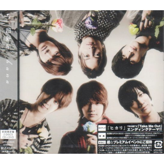 Hana [CD+DVD Limited Edition]