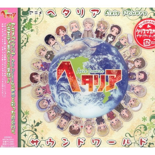 Hetalia Axis Powers Sound World