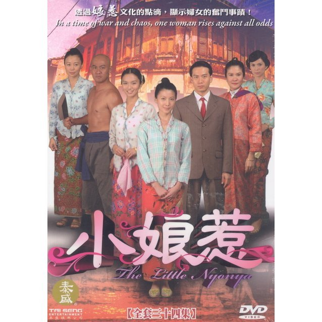 The Little Nyonya [5-Discs Boxset]