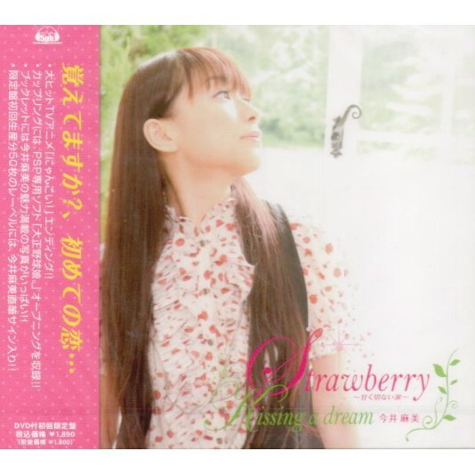 Strawberry - Amaku Setsunai Namida / Kissing A Dream (Nyankoi Outro Theme) [Limited Edition]