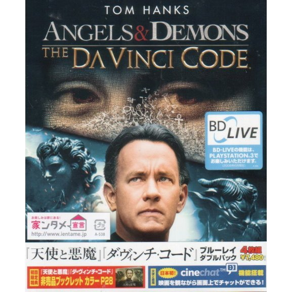 Angels & Demons / The Da Vinci Code Blu-ray Double Pack