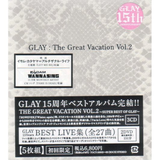 The Great Vacation Vol.2 - Super Best Of Glay [CD+DVD Limited Edition Type B]