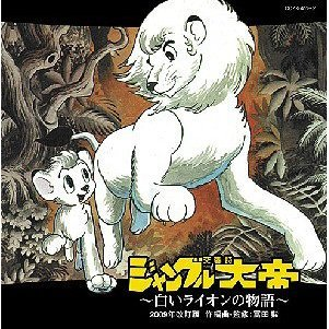 Kokyoshi Jungle Emperor Leo 2009 Nen Kaitei Ban Shiroi Lion No Monogatari [CD+DVD]