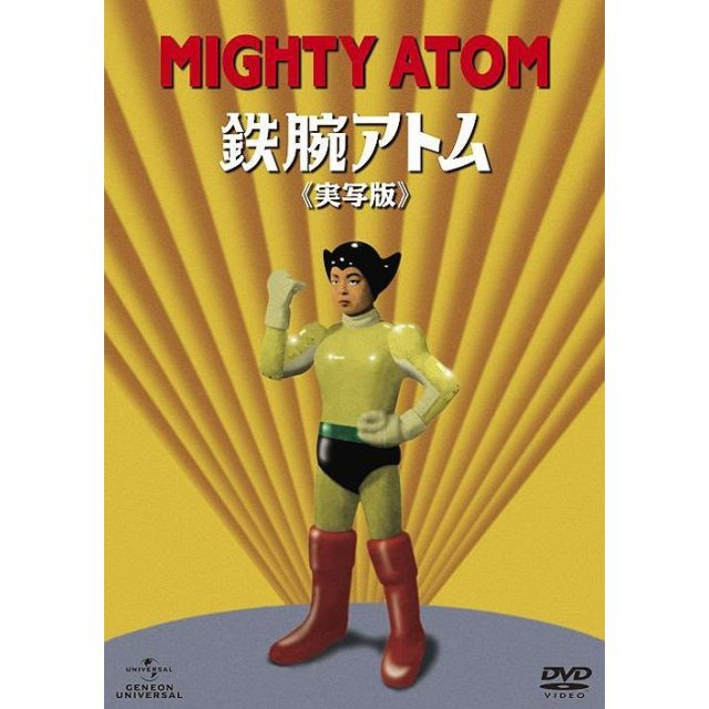Astro Boy DVD Box [Limited Pressing]