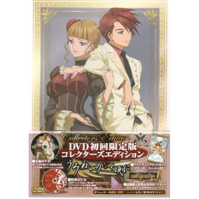 Umineko No Naku Koro Ni Collector's Edition Note.01 [Limited Edition]