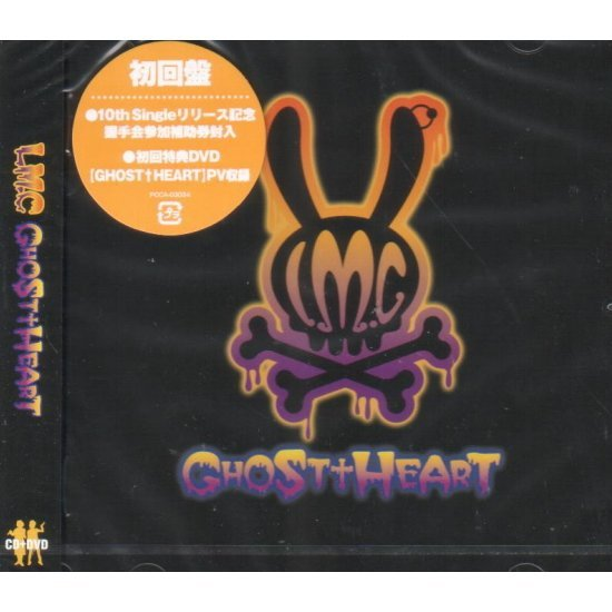 Ghost Heart [CD+DVD Limited Edition]