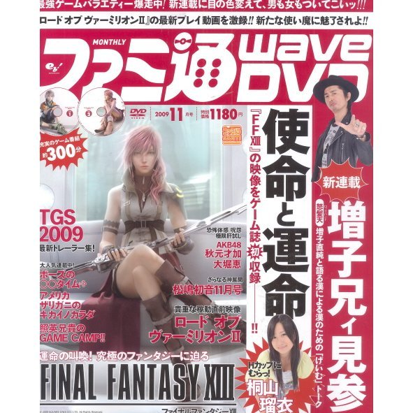 Famitsu Wave DVD [November 2009]