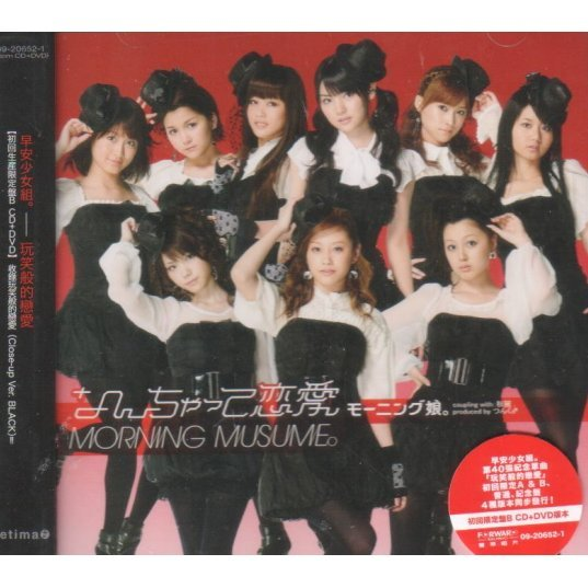 The Morning Musume 5 - Single M Clips [First Press Limited Edition Type B CD+DVD]