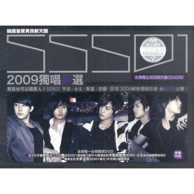 SS501 - Collection 2009 [CD+DVD]