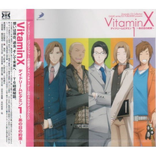 Dramatic CD Collection VitaminX Daydream Vitamin - Ano Hi No Yakusoku