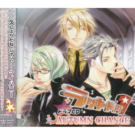 Lucky Dog Autumn Chance Drama CD