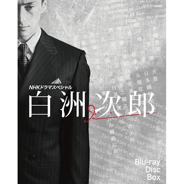 Jiro Shirasu Blu-ray Box