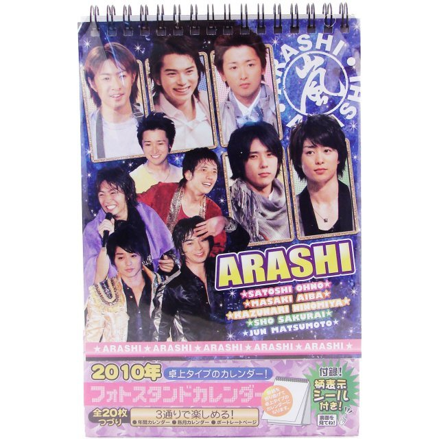Arashi Calendar 2010: Arashi (Photo Stand Version)