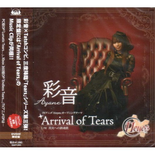 Arrival Of Tears (11 Eyes Intro Theme) [CD+DVD Limited Edition]